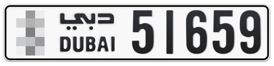 * 51659 - Plate numbers for sale in Dubai
