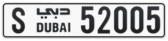 S 52005 - Plate numbers for sale in Dubai