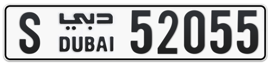 S 52055 - Plate numbers for sale in Dubai