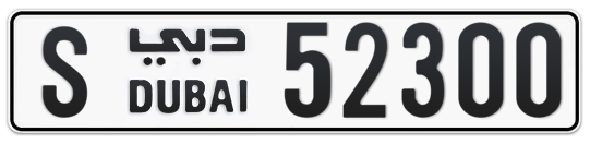 S 52300 - Plate numbers for sale in Dubai