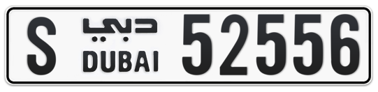 S 52556 - Plate numbers for sale in Dubai