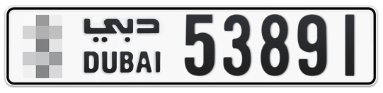 * 53891 - Plate numbers for sale in Dubai