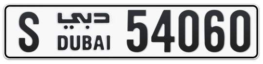 S 54060 - Plate numbers for sale in Dubai