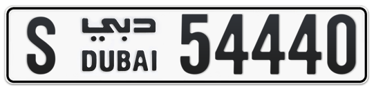 S 54440 - Plate numbers for sale in Dubai