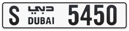S 5450 - Plate numbers for sale in Dubai