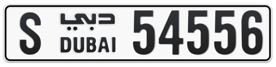S 54556 - Plate numbers for sale in Dubai