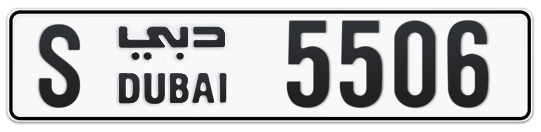 S 5506 - Plate numbers for sale in Dubai
