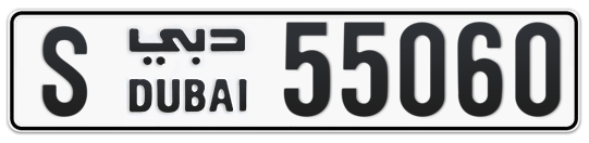 S 55060 - Plate numbers for sale in Dubai