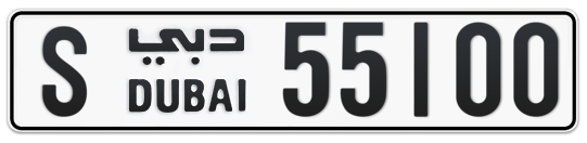S 55100 - Plate numbers for sale in Dubai