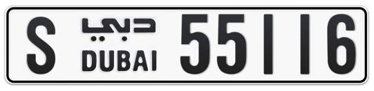 S 55116 - Plate numbers for sale in Dubai
