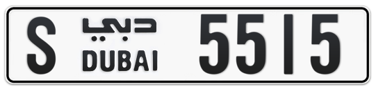 S 5515 - Plate numbers for sale in Dubai