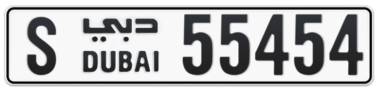 S 55454 - Plate numbers for sale in Dubai