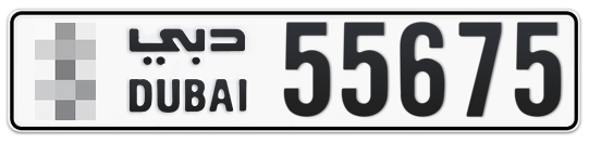 * 55675 - Plate numbers for sale in Dubai