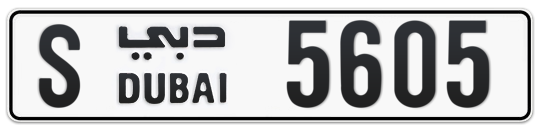 S 5605 - Plate numbers for sale in Dubai