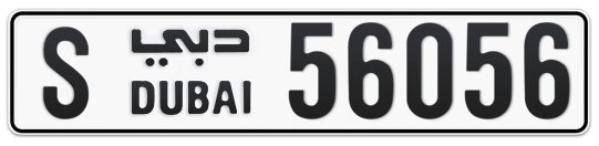S 56056 - Plate numbers for sale in Dubai