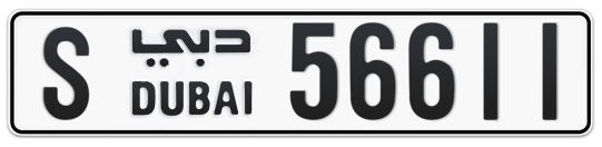S 56611 - Plate numbers for sale in Dubai