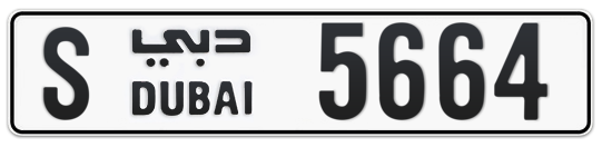 S 5664 - Plate numbers for sale in Dubai