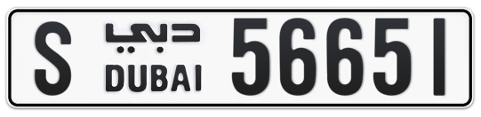 S 56651 - Plate numbers for sale in Dubai