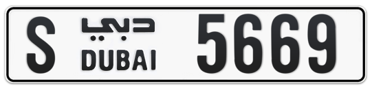 S 5669 - Plate numbers for sale in Dubai