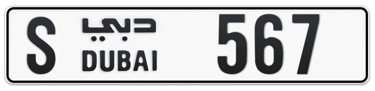 S 567 - Plate numbers for sale in Dubai