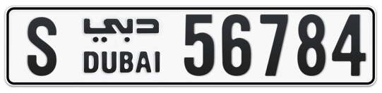 S 56784 - Plate numbers for sale in Dubai