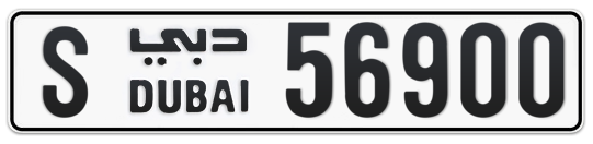 S 56900 - Plate numbers for sale in Dubai