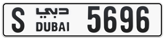 S 5696 - Plate numbers for sale in Dubai