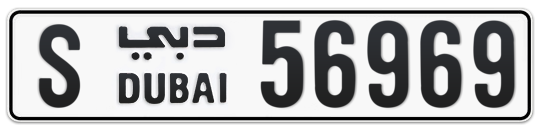 S 56969 - Plate numbers for sale in Dubai