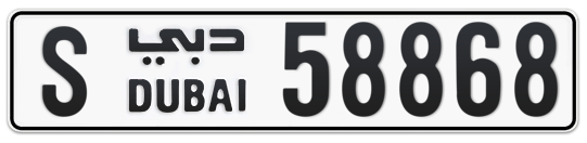 S 58868 - Plate numbers for sale in Dubai