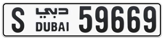 S 59669 - Plate numbers for sale in Dubai