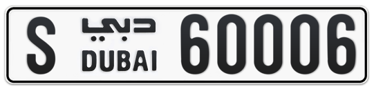S 60006 - Plate numbers for sale in Dubai