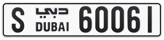 S 60061 - Plate numbers for sale in Dubai