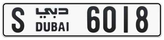 S 6018 - Plate numbers for sale in Dubai