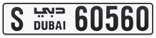 S 60560 - Plate numbers for sale in Dubai