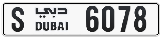 S 6078 - Plate numbers for sale in Dubai