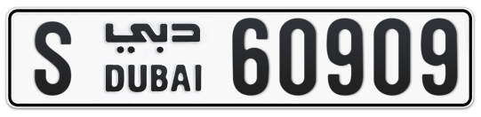 S 60909 - Plate numbers for sale in Dubai