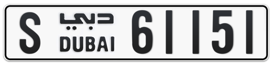 S 61151 - Plate numbers for sale in Dubai