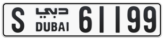 S 61199 - Plate numbers for sale in Dubai