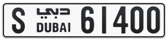 S 61400 - Plate numbers for sale in Dubai