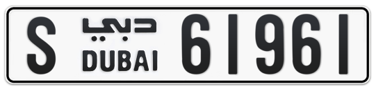 S 61961 - Plate numbers for sale in Dubai