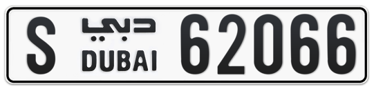 S 62066 - Plate numbers for sale in Dubai