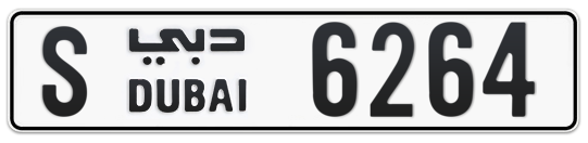 S 6264 - Plate numbers for sale in Dubai