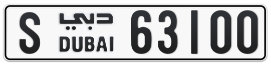 S 63100 - Plate numbers for sale in Dubai