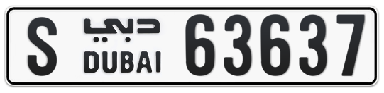 S 63637 - Plate numbers for sale in Dubai