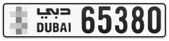 * 65380 - Plate numbers for sale in Dubai