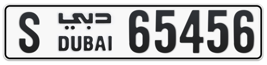 S 65456 - Plate numbers for sale in Dubai