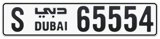 S 65554 - Plate numbers for sale in Dubai