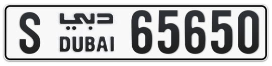 S 65650 - Plate numbers for sale in Dubai