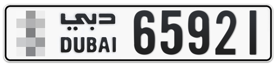 * 65921 - Plate numbers for sale in Dubai