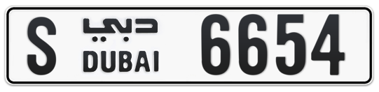 S 6654 - Plate numbers for sale in Dubai